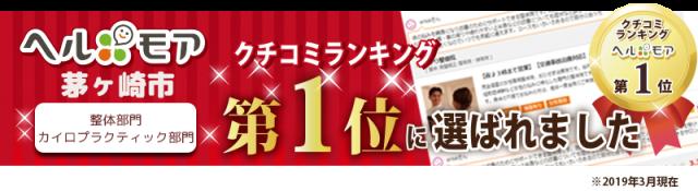 https://health-more.jp/shops/top/105443
