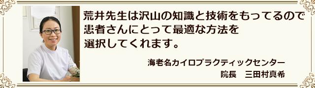 海老名カイロプラクティックセンター 三田村真希