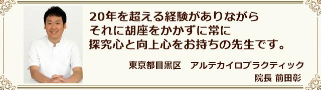 アルテカイロプラクティック 前田彰