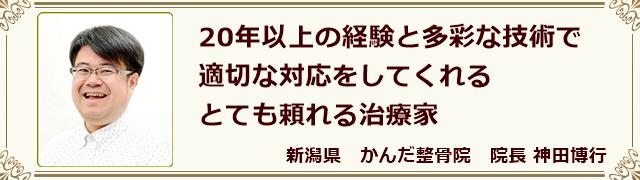 神田先生紹介文